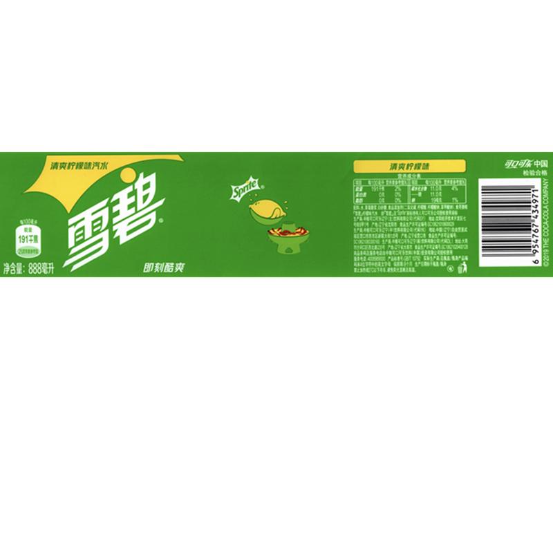 可乐公司雪碧OPP标签