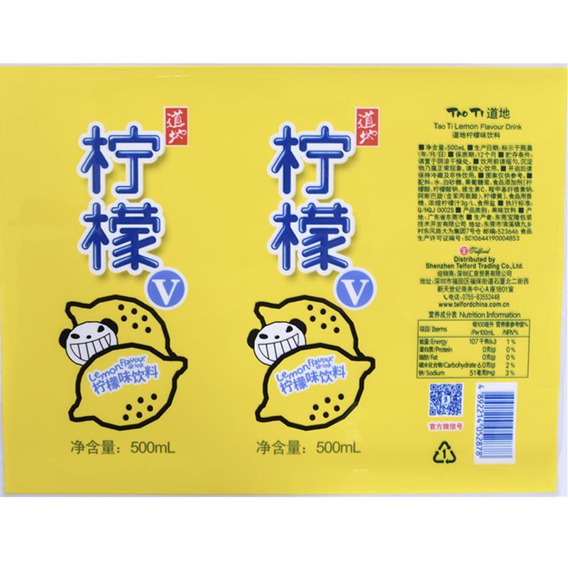 香港汇泉公司道地柠檬味饮料PET标签