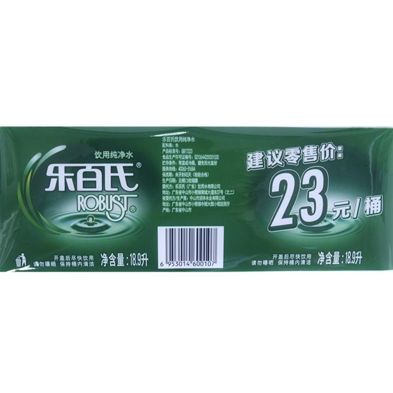 乐百氏饮用纯净水PVC标签