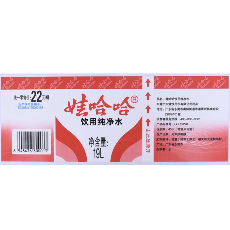 娃哈哈饮用纯净水PVC标签