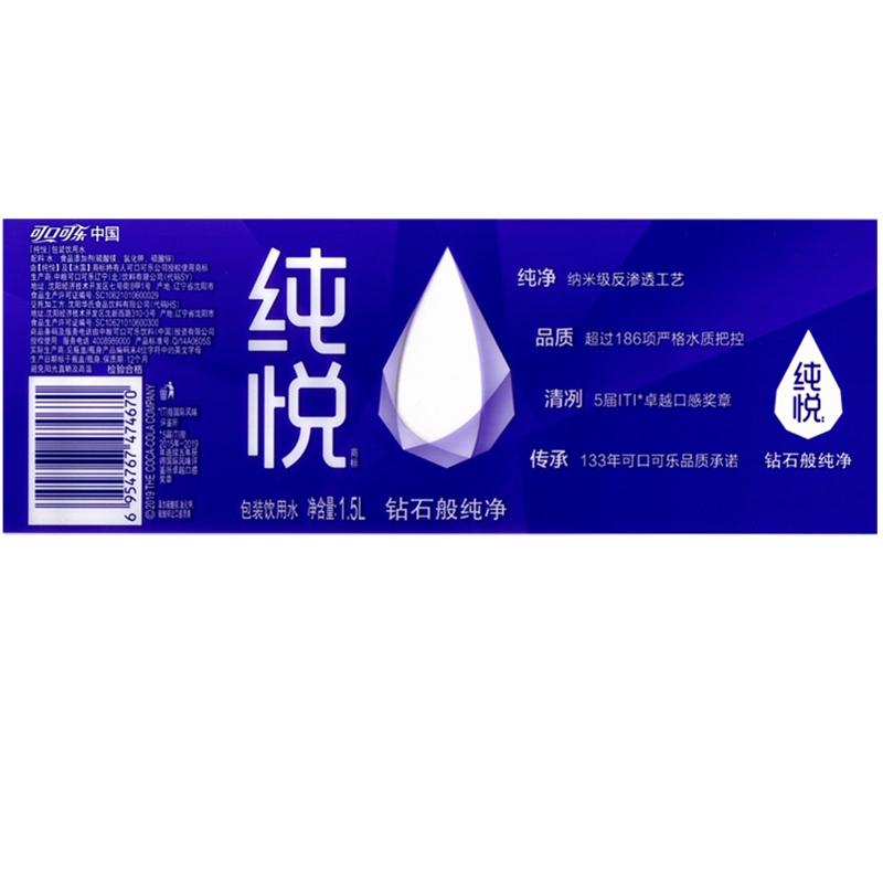可乐公司纯悦BOPP标签