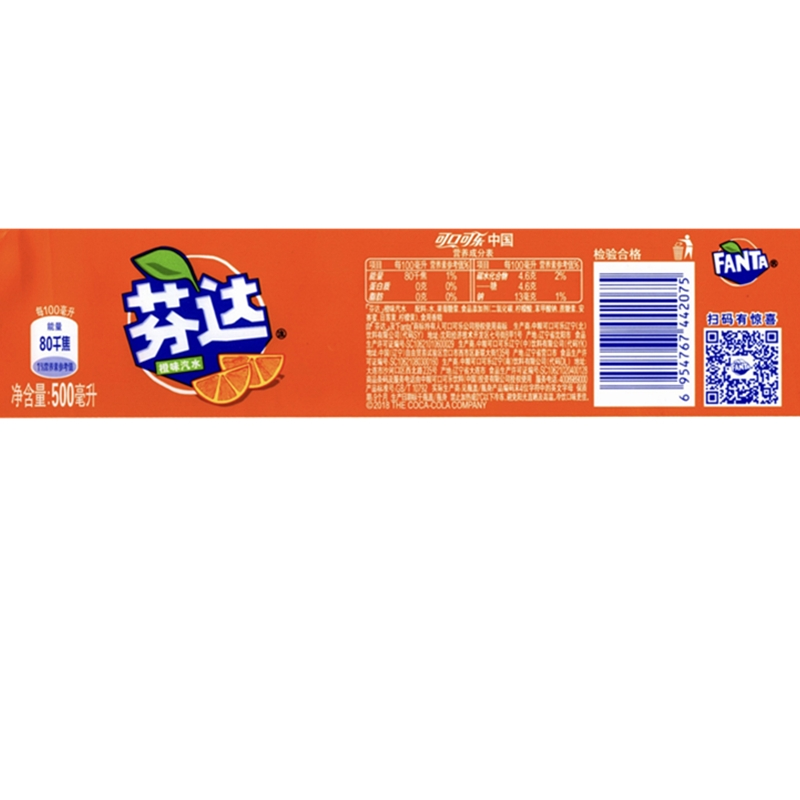 芬达橙味OPP标签