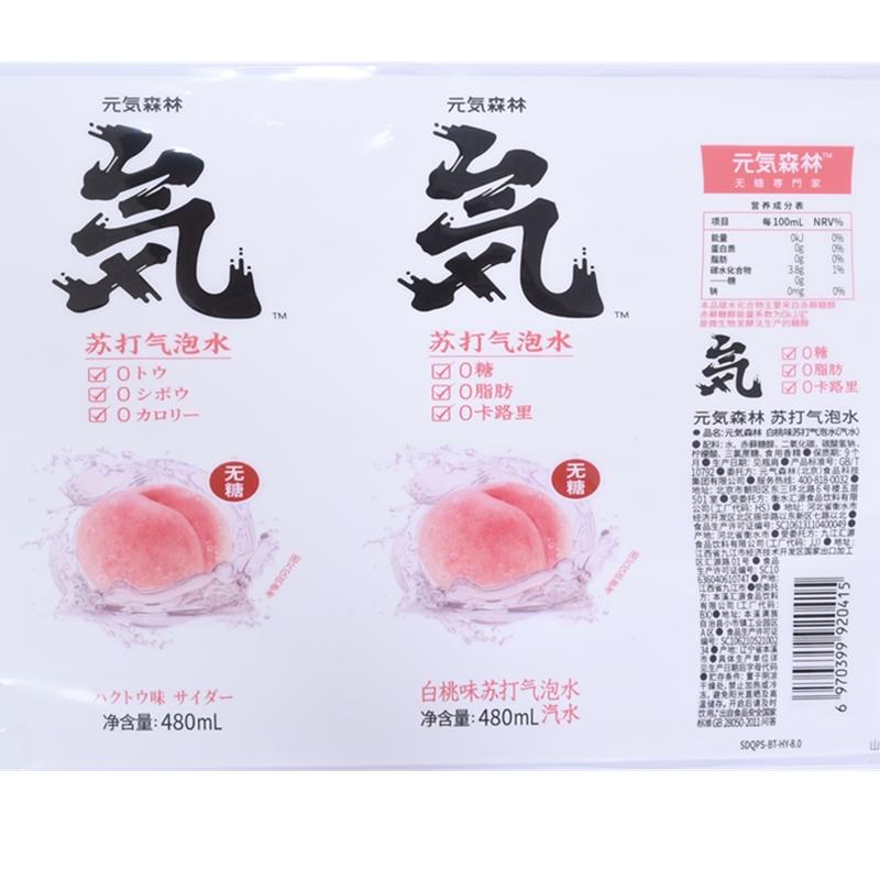 元气森林白桃味苏打气泡水PET标签
