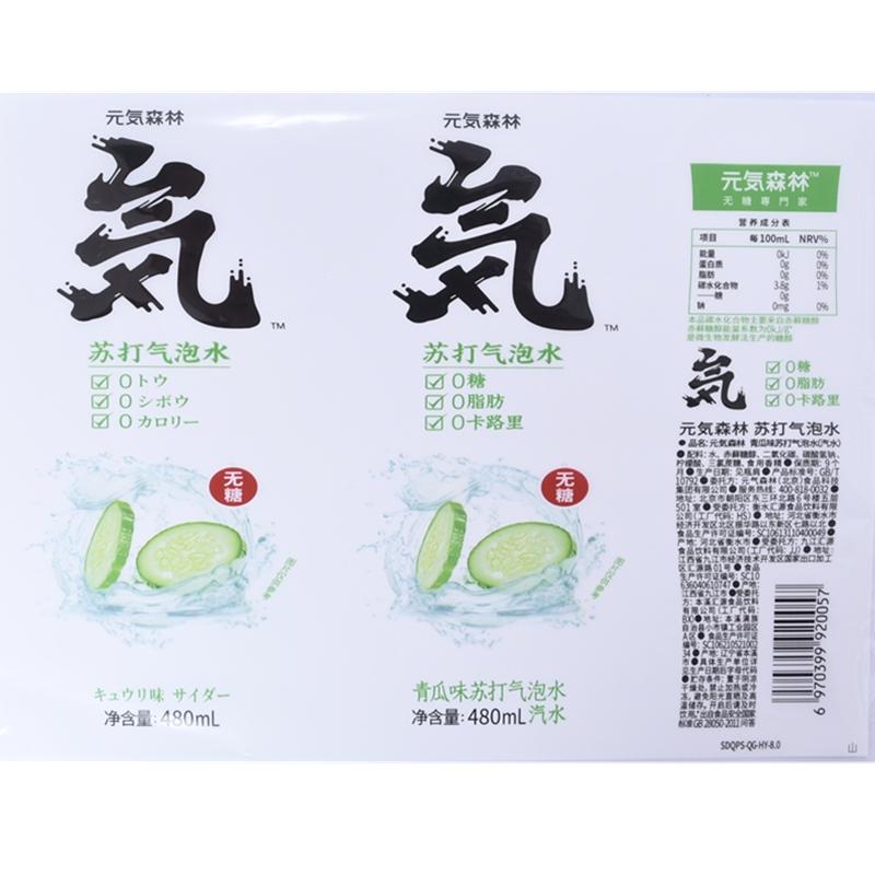 元气森林青瓜味苏打气泡水PET标签