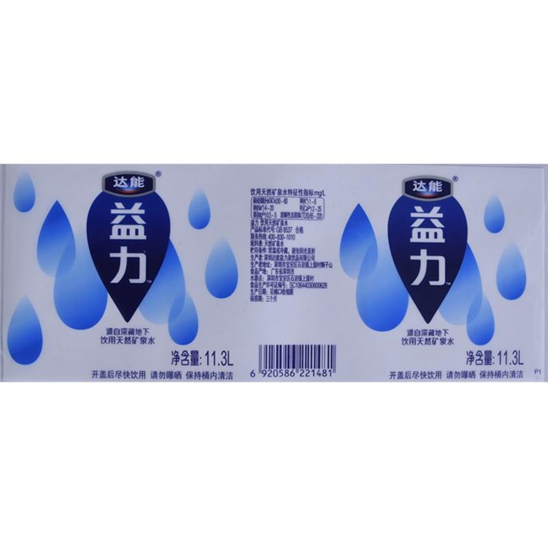 益力饮用天然水标签